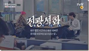 희철의굴욕 전광석화 tvN꽃할배수사대 3차 티저 30초_2.MP4_000001200