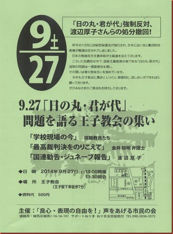 Image7渡辺王子教会