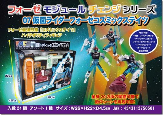 フォーゼモジュールチェンジシリーズ07仮面ライダーフォーゼコズミックステイツ