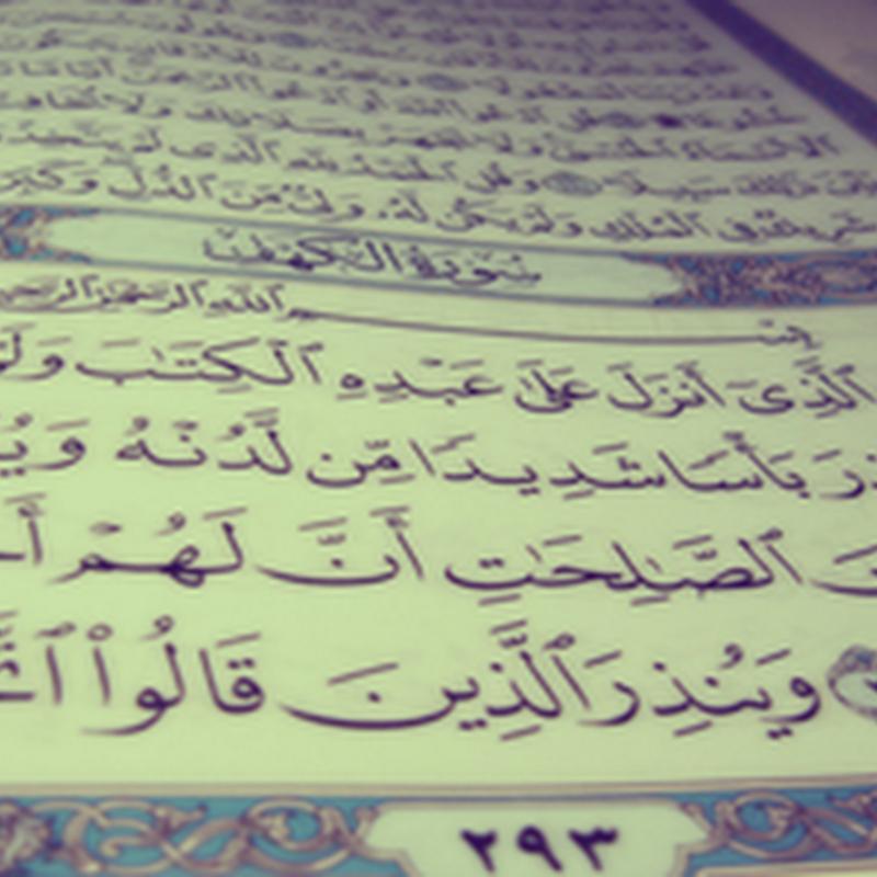 قرآن كريم: سورة الكهف (كاملة)