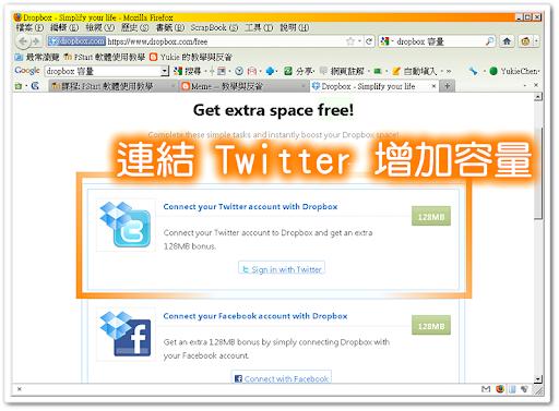 連結 Twitter & Facebook 等社群網站增加容量