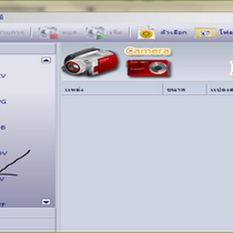 ตัดต่อวีดีโอด้วยฟรีแวร์ Format Factory