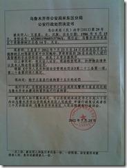 王星星7月25日被行政处罚决定书_1