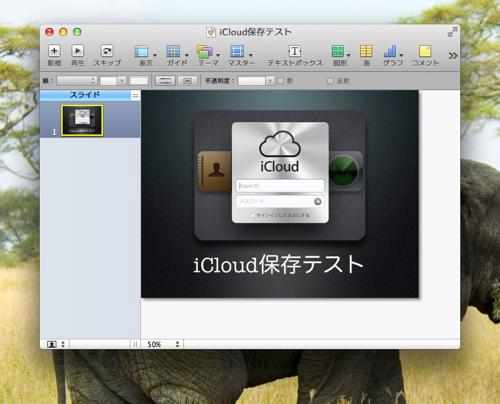 ICloud保存テスト