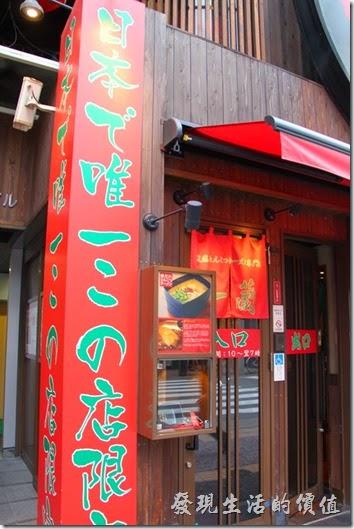 日本-天神-一蘭拉麵04