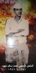 احمد سالم مهيد2