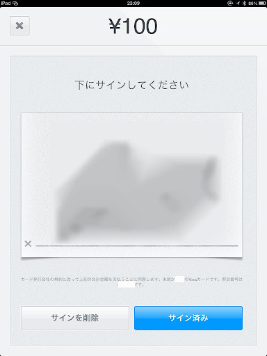 130531_08_checkout02.jpg