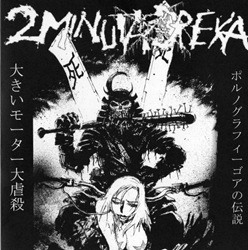 2_Minuta_Dreka_&_Carcass_Grinder_Split_7''_2md_front