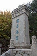 Behai---Stele-of-Jade-Islet