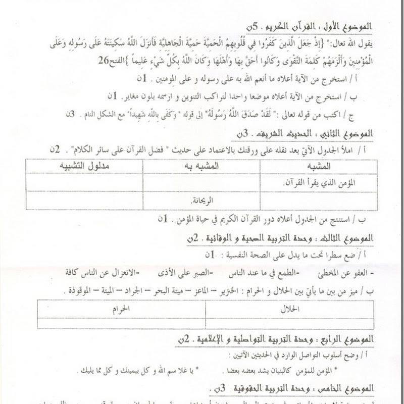 الامتحان الموحد الجهوي لمادة التربية الإسلامية / دورة يونيو 2010 / جهة وادي الذهب الكويرة