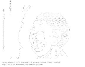 [AA]Isono Katsuo Shout (Sazaesan)