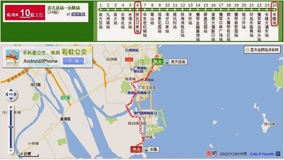 补充资料:澳门到珠海长隆海洋王国交通指南