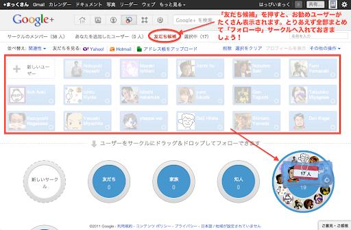 G+_MembersToCircle.png