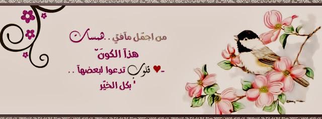 اغلفة فيس بوك منتهي الروعه PIC-430-1345756004.j