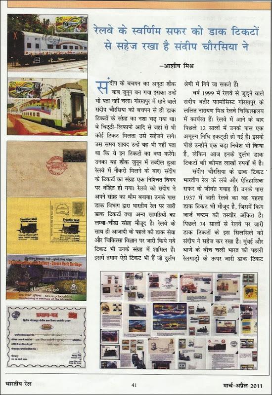 Indian Rail 1