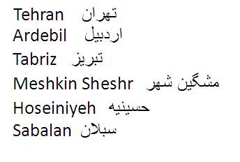 Sabalan Iran: Town names in farsi