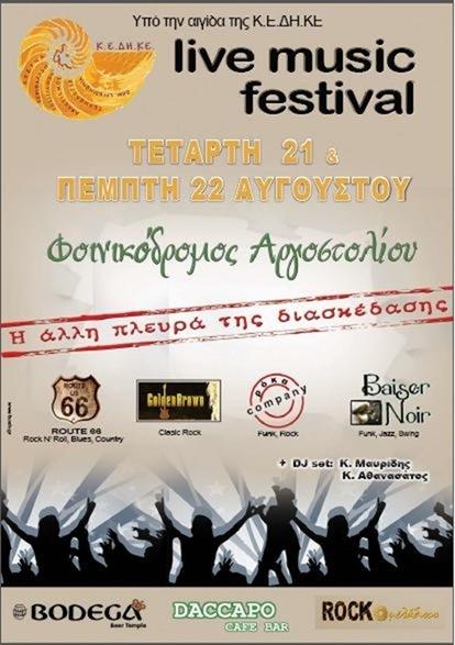 Live Music Festical με 4 συγκροτήματα στον Φοινικόδρομο Αργοστολίου (21-22.8.2013)