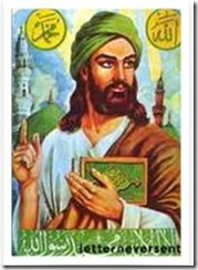 A famous depiction of Imam Ali by some Shiites