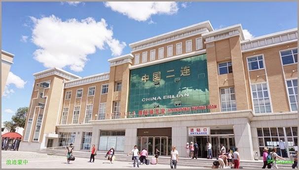 二连浩特国际火车站