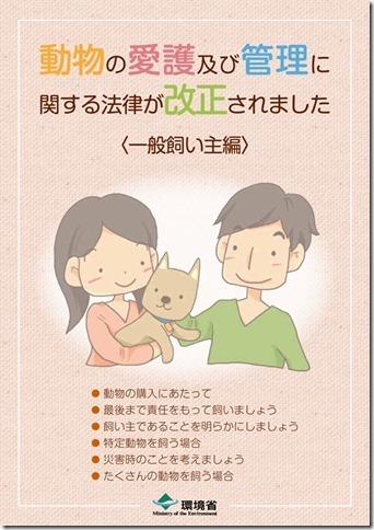 動物の愛護及び管理に関する法律が改正されました