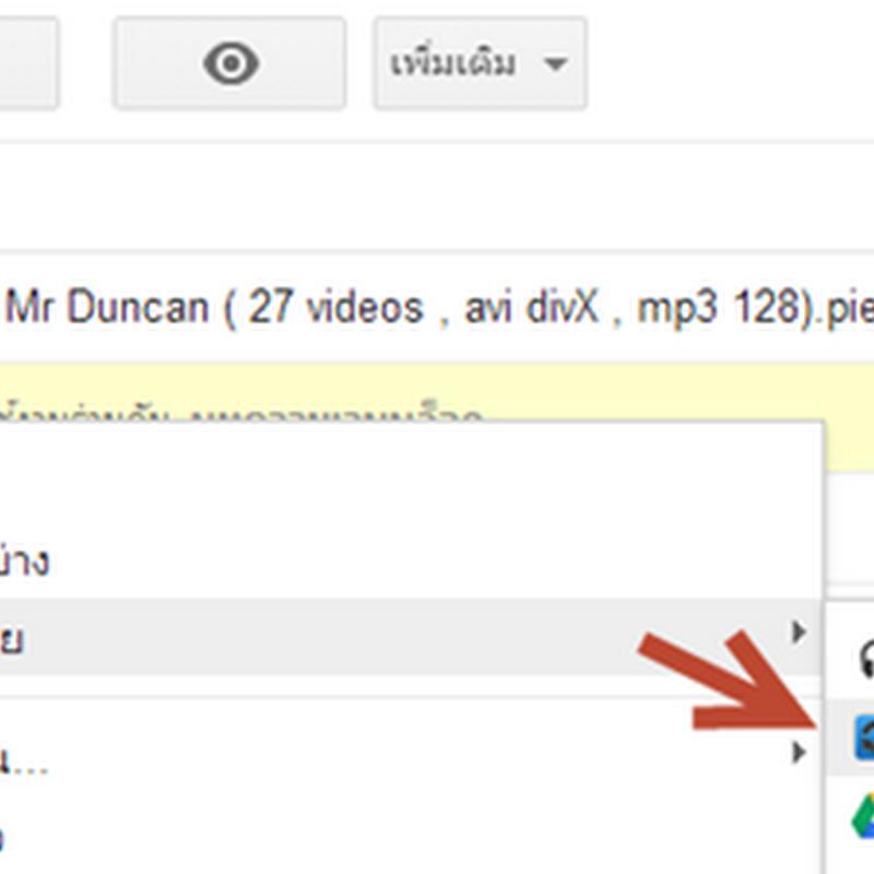 วิธีแปลงไฟล์รูปภาพ ไฟล์เสียง และ เอกสารด้วย Google Drive