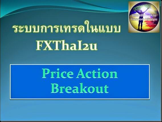 002 ระบบเทรด PriceAction   Breakout