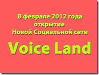 voiceland01