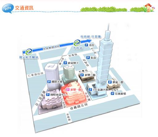2014 四月婦幼展交通資訊-台北世貿一館