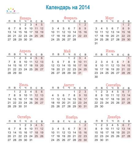 календарь 2014 pdf