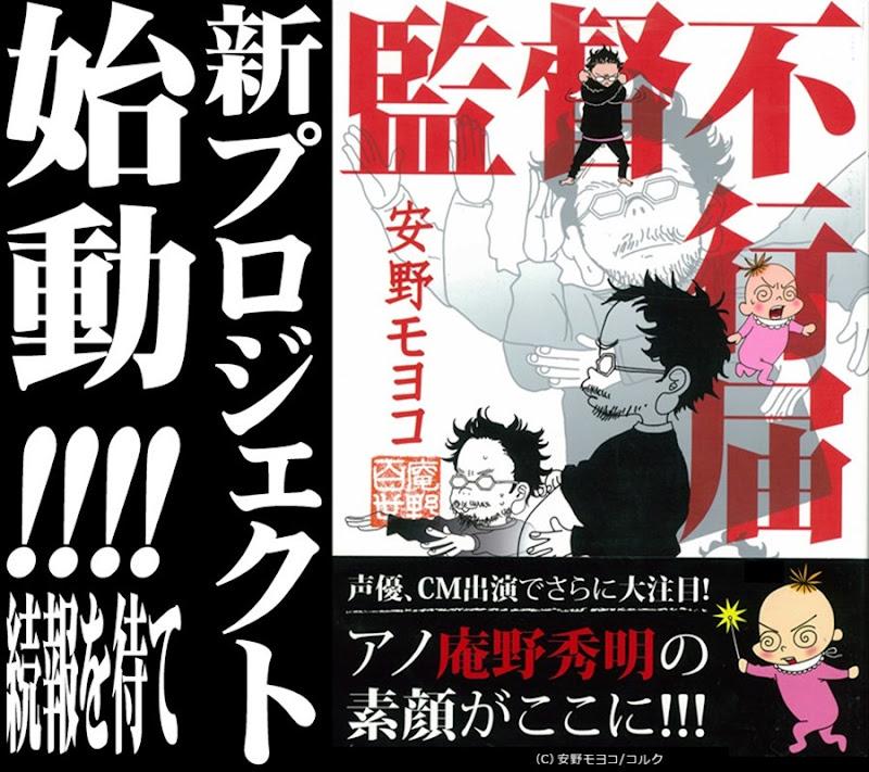 Kantoku_Fuyuki_Todoki_manga