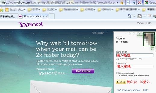 Yahoo_delete