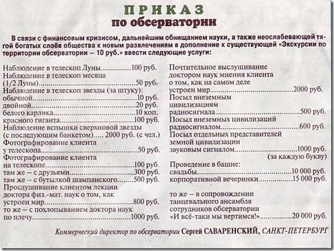 Приказ по обсерватории - Астрономический прайс-лист...