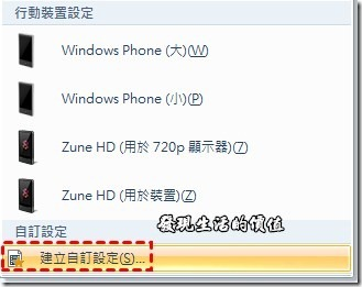 Windows Live Movie Maker 2011  如果你都還沒有自訂過格式,這裡會出現一個【建立自訂設定】,按下這個功能。