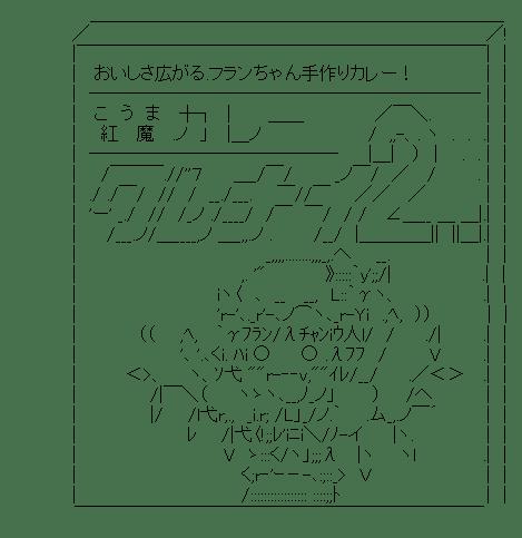 紅魔カレー クレナイ2nd(東方)