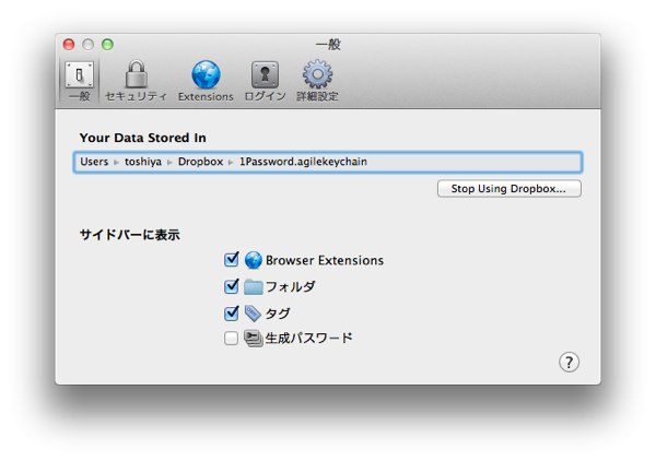 1Password Setting