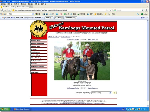 kamloops mounted patrol