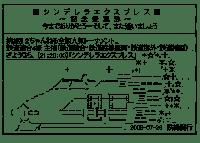 新幹線 切符[AA]