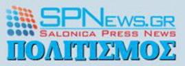 SPNews.gr