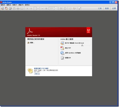 Adobe reader11 -02