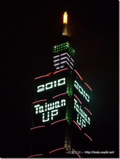 2010 Taiwan UP 近照