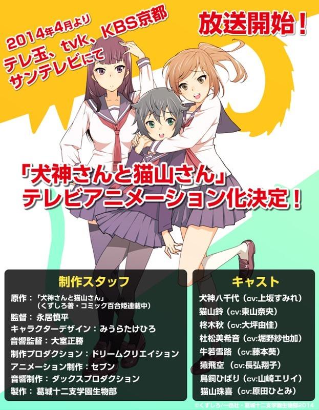 news_large_inuneko_key_anime
