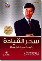 كتاب سحر القياده