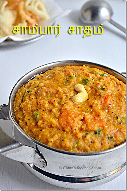 sambar sadam bowl