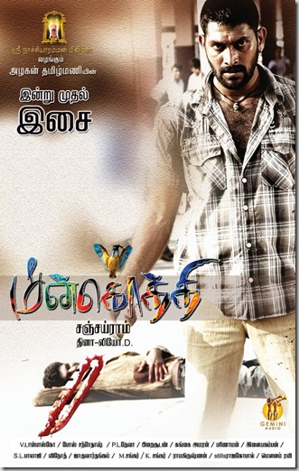 Meenkothi First Look Poster image