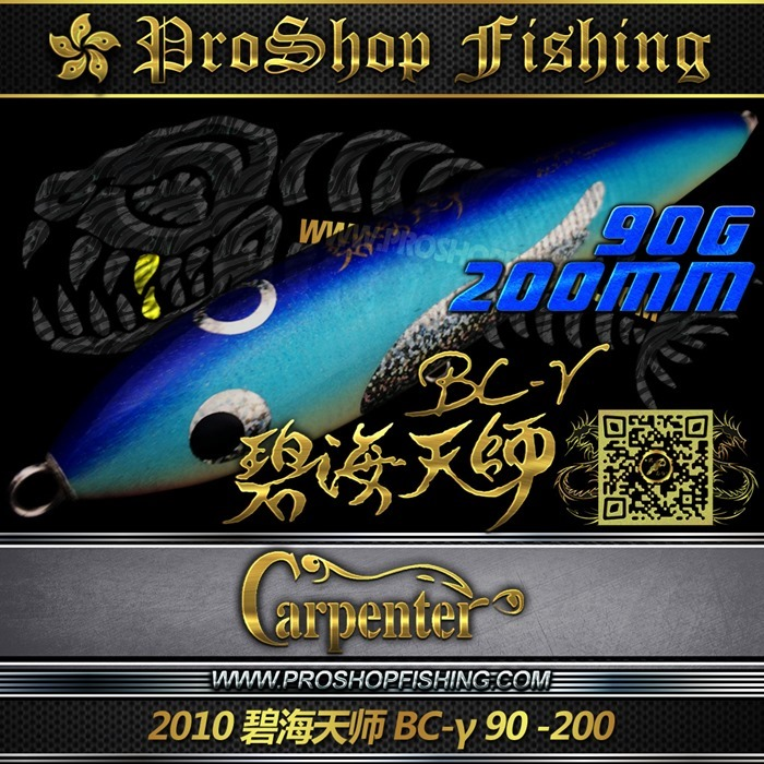 carpenter 2010 碧海天师 BC-γ 90 -20.1