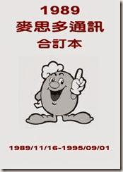 1989-11-麥思多通訊-1