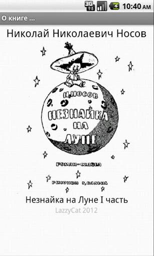 Незнайка на луне I часть