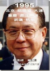 1995-04-大陸考察-1