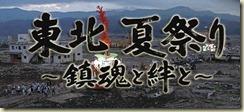 [NHK][纪录片]劫后大地安魂曲 ~日本东北灾区夏祭纪实
