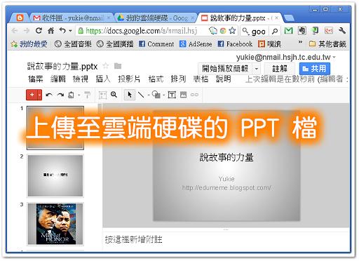 上傳至雲端硬碟的 PPT 檔可以繼續編輯